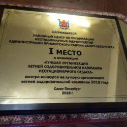 Вот уже 7 лет на базе ГБУДО Дом детского творчества Приморского района функционирует районный центр организации нестационарного отдыха школьников Приморского района.