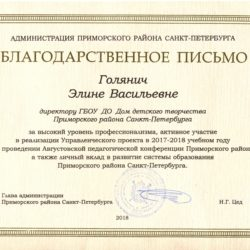 Директор ГБУДО ДДТ Приморского района Голянич Элина Васильевна