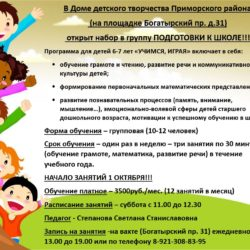 Группа подготовки к школе на площадке ДДТ по адресу Богатырский пр., д.31
