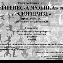 """""""ФИТНЕС-АЭРОБИКА"""" в """"Сюрпризе"""""""