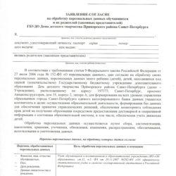 Образец заявления-согласия на обработку персональных данных
