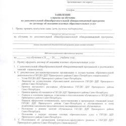 Образец заявления о приеме на обучение  по дополнительной общеобразовательной общеразвивающей программе по договору об оказании платных образовательных услуг