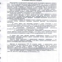 Информация по предоставлению государственной социальной помощи на основании социального контракта