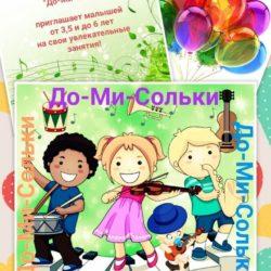 """Дорогие друзья! Группа музыкального развития """"До-Ми-Сольки"""" приглашает малышей и деток постарше от 3,5 до 6 лет на свои увлекательные занятия!"""