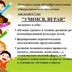 Уважаемые родители! На площадке Дома детского творчества (БОГАТЫРСКИЙ ПР. Д.31) открыт набор в группу ПОДГОТОВКИ К ШКОЛЕ!!!