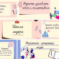 ШКОЛА ЛИДЕРА приглашает на занятия школьников 10-14 лет!